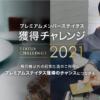 プレミアムメンバーステイタス獲得チャレンジ2021を発表