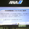 ANAの台風欠航便、振り替え方法早分かり!!