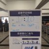 ビジネスクラス搭乗レポート:NH109便(ニューヨークから東京羽田)